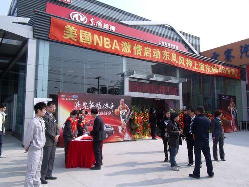 上海/美国NBA激情启动东风风神上海东神4S店...