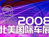 2008������ʳ�չ