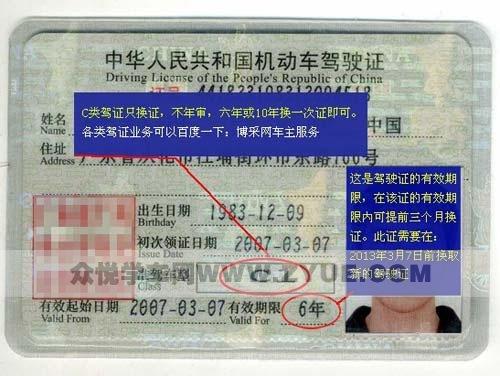 【最新】天津驾驶证到期换证该