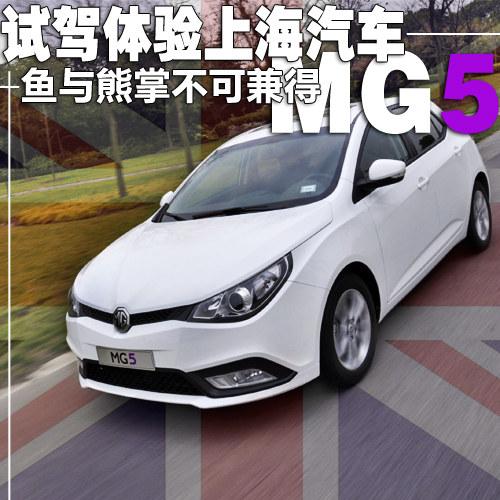 鱼与熊掌不可兼得 试驾体验上海汽车MG5