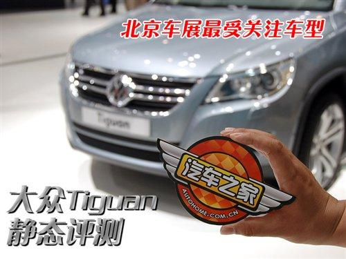 车展最受关注新车 大众Tiguan静态评测 汽车之家