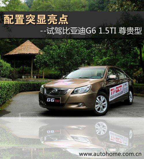 配置突显亮点 试驾比亚迪G6 1.5TI尊贵 汽车之家