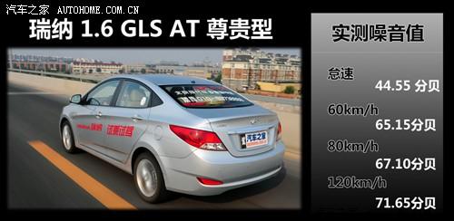 现代 北京现代 瑞纳 2010款 1.6 gls at尊贵型