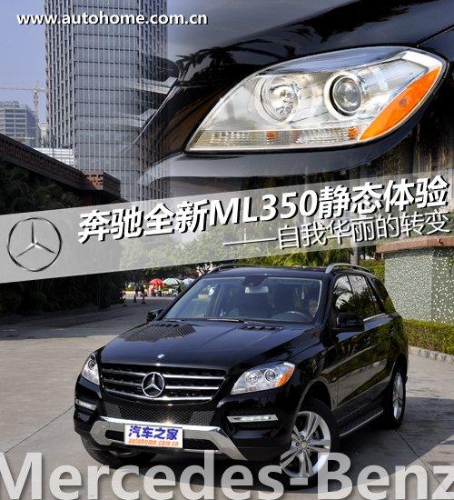 自我华丽的转变 奔驰全新ML350静态体验 汽车之家