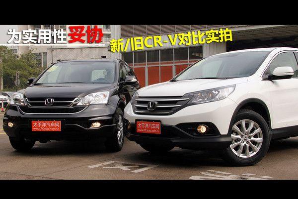新CR-V