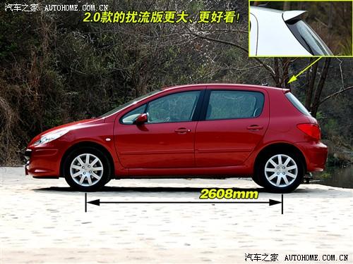 汽车之家 东风标致 标致307 两厢1.6手动雅致版