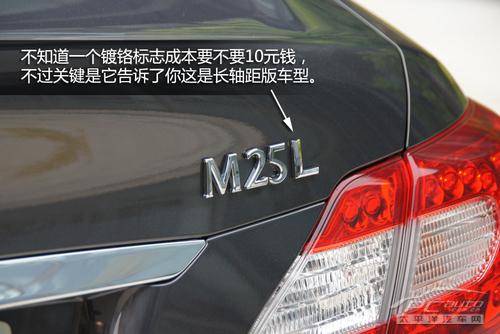 英菲尼迪M25L