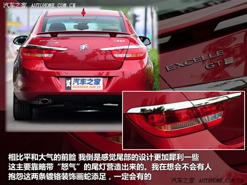 汽车之家 通用别克 英朗 2010款 gt 1.6t 新锐运动版