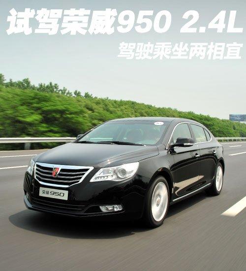 驾驶乘坐两相宜!试驾上海汽车荣威950 汽车之家