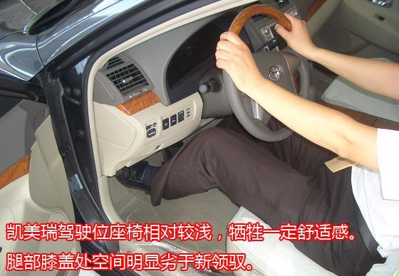 凯美瑞驾驶位腿部空间,测量腿距前排面板约5cm