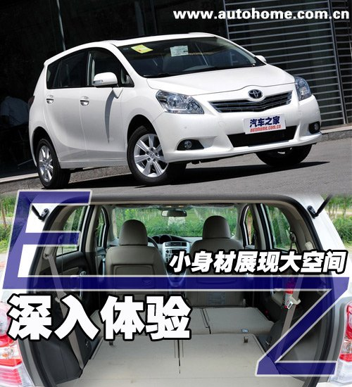 最不像MPV的MPV 测丰田逸致1.8CVT七座 汽车之家