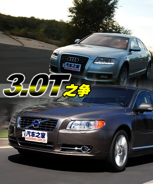 3.0T的较量 奥迪A6L对比沃尔沃S80L 汽车之家