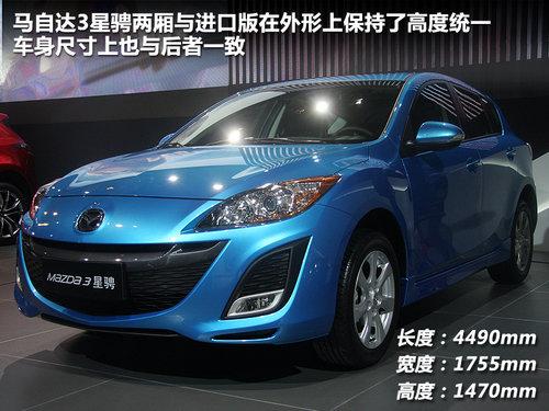 长安马自达  Mazda3星骋