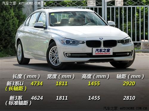宝马 华晨宝马 宝马3系 2013款 320li时尚型