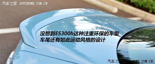 雷克萨斯 雷克萨斯 雷克萨斯es 2013款 300h
