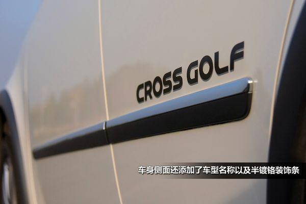 高尔夫Cross