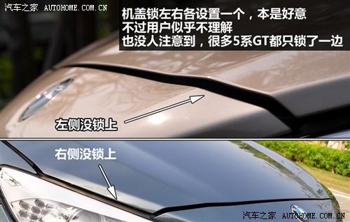 汽车之家 宝马(进口) 宝马5系(进口) 2010款 gt 535i豪华型