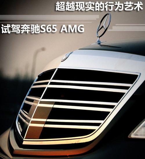 超越现实的行为艺术 试驾奔驰S65 AMG 汽车之家