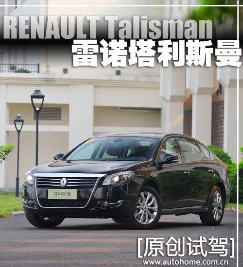 法式浪漫和日式精明 试驾雷诺塔利斯曼 汽车之家
