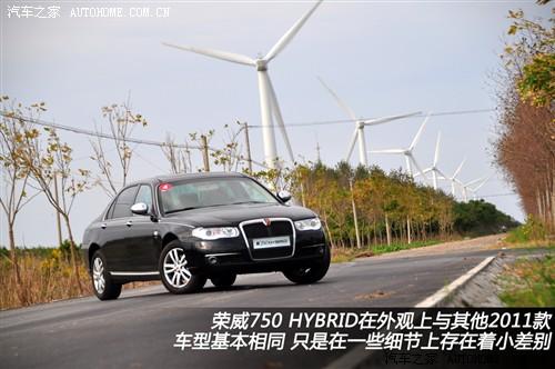 荣威 上海汽车 荣威750 2012款 1.8t 750 hybrid混合动力版at
