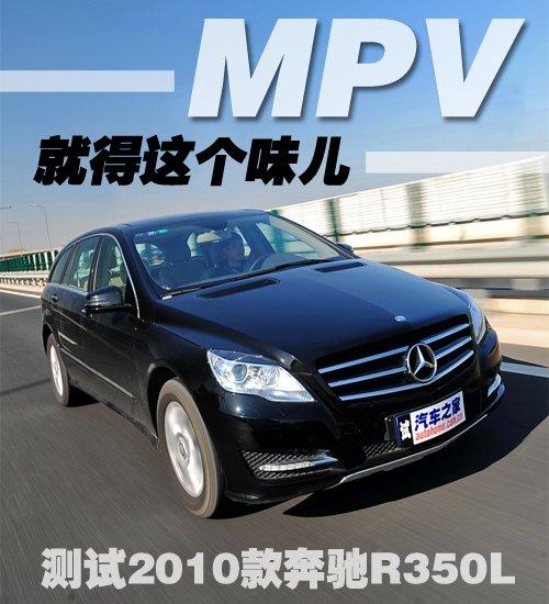 MPV就得这个味儿 测试2010款奔驰R350L 汽车之家