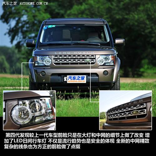 汽车之家 路虎 第四代发现 2010款 5.0 v8 hse 汽油版