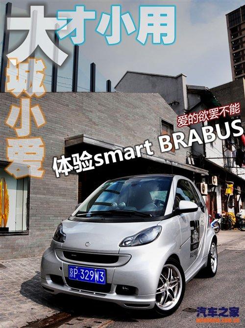 请你不要小看我!体验smart BRABUS版 汽车之家