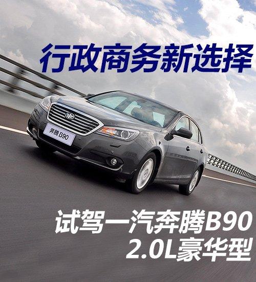 行政商务新选择 试驾一汽奔腾B90 2.0L 汽车之家