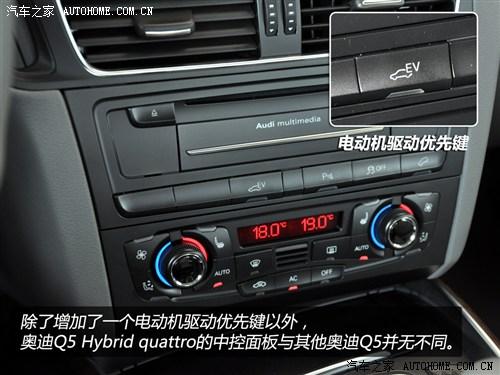 奥迪 奥迪(进口) 奥迪q5(进口) 2012款 2.0tfsi hybrid quattro