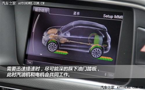 汽车之家 奥迪(进口) 奥迪q5(进口) 2012款 2.0tfsi hybrid