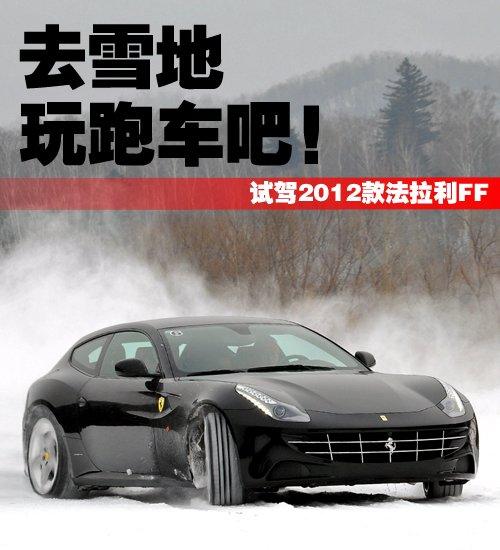 去雪地玩跑车吧!试驾2012款法拉利FF 汽车之家