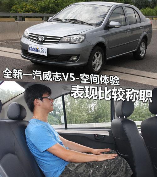 天津一汽  威志V5 1.5 MT