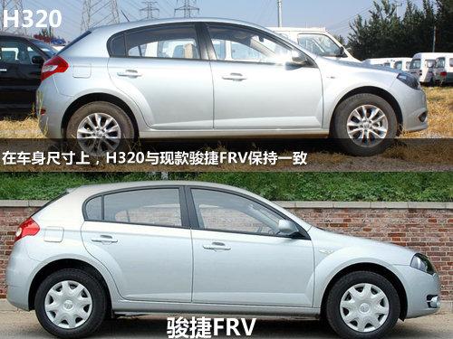骏捷FRV改款 实拍华晨H530同胞兄弟H320