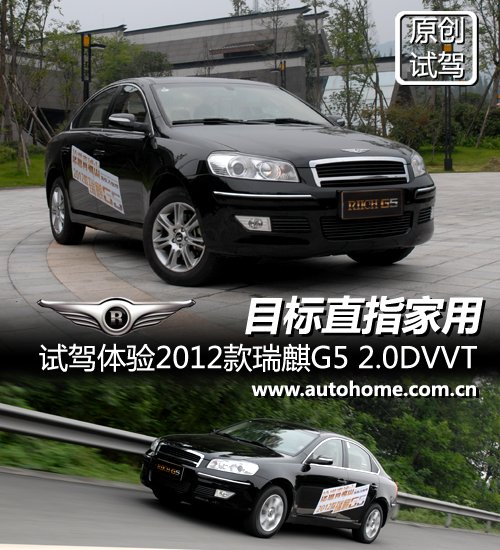 目标直指家用 试2012款瑞麒G5 2.0DVVT 汽车之家