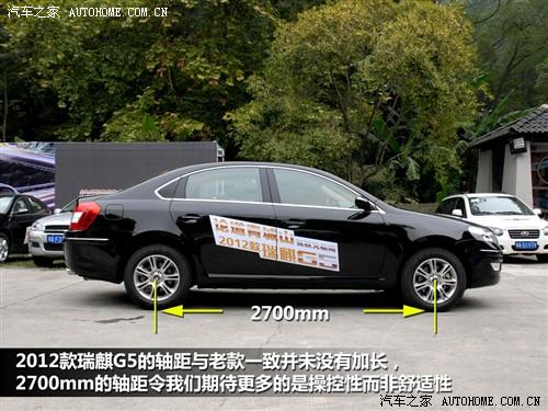 瑞麒 奇瑞汽车 瑞麒g5 2012款 2.0dvvt 手动尊雅型