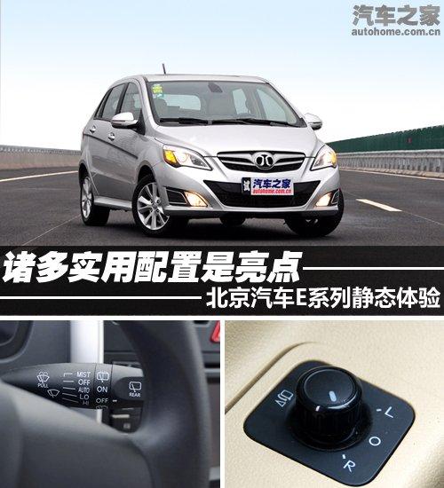 动力不错避震太硬 测试北京汽车E系列 汽车之家