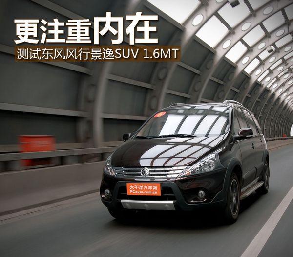 测试东风风行景逸SUV 1.6MT 更注重内在