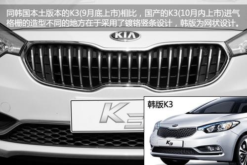 东风悦达起亚K3试驾 太平洋汽车网