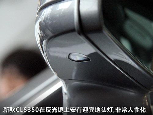 奔驰(进口)  CLS 350 3.5 AT