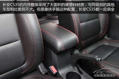车成本等原因,长安CS35的内饰采用了大面积的硬塑料材质,但塑高清图片