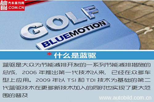 天下之蓝 高尔夫蓝驱节能降耗更环保