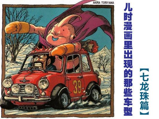儿时漫画里出现的那些地狱--七龙珠篇车型漫画变图片