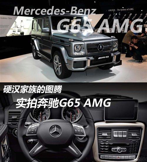 SUV硬汉家族的图腾 实拍奔驰 G65 AMG 汽车之家