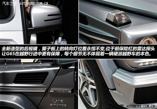 奔驰 奔驰AMG 奔驰G级AMG 2013款 G 65 AMG