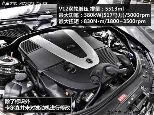 卡尔森 卡尔森 卡尔森 S级 2012款 CS60 皇家版