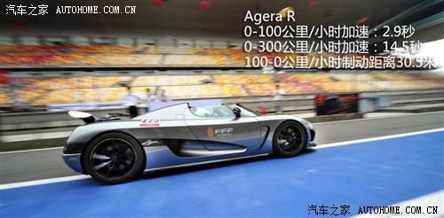 汽车之家 科尼赛克 Agera 2011款 R