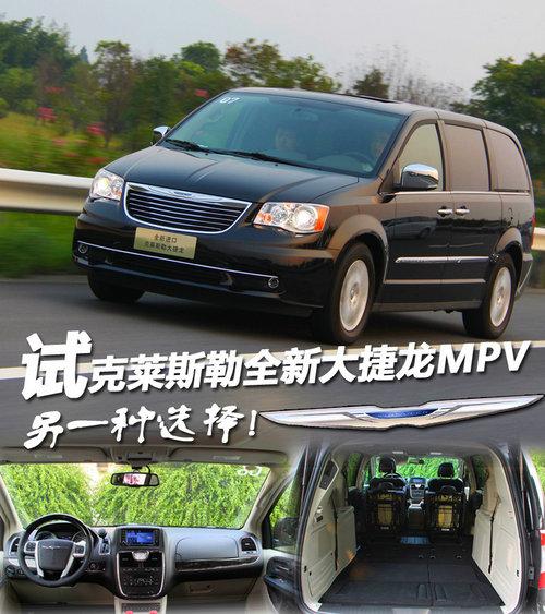 试驾克莱斯勒全新大捷龙MPV 另一种选择