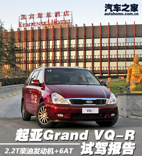 空间表现不错 试驾进口起亚Grand VQ-R 汽车之家