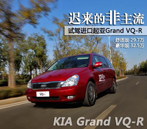 迟来的非主流 试驾进口起亚Grand VQ-R