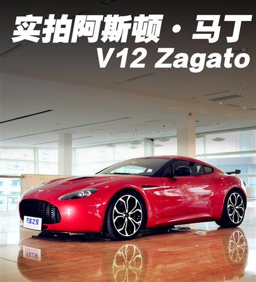 限量101台 实拍阿斯顿·马丁V12 Zagato 汽车之家